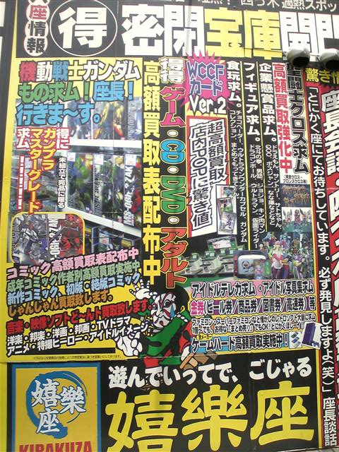 嬉楽座四つ木店8-2
