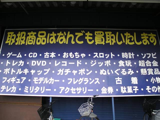 お宝あっとマーケットおゆみ野店8-3