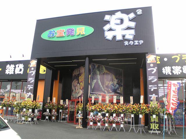 楽2スクエア常陸大宮店8-3