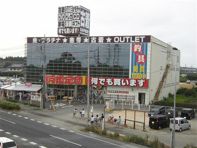 水戸鑑定団