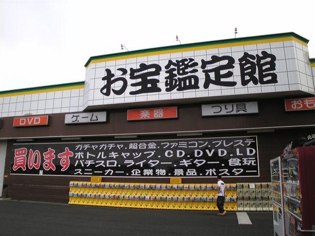(茨城県)お宝鑑定館水戸店3