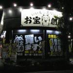 お宝創庫安城店