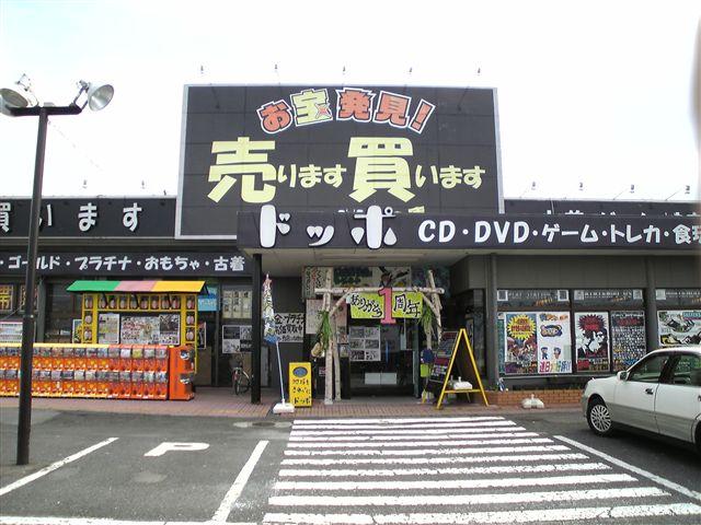 ドッポ太田店