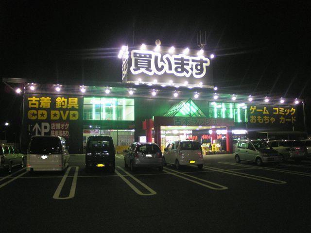 万代書店鈴鹿店