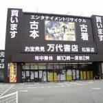 浪漫遊松阪店,万代書店松阪店