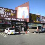 開放倉庫貴志川店