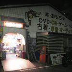 竜宮堂書店