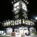 マンガ倉庫加西店