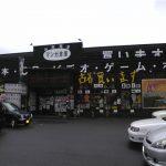 マンガ倉庫倉吉店