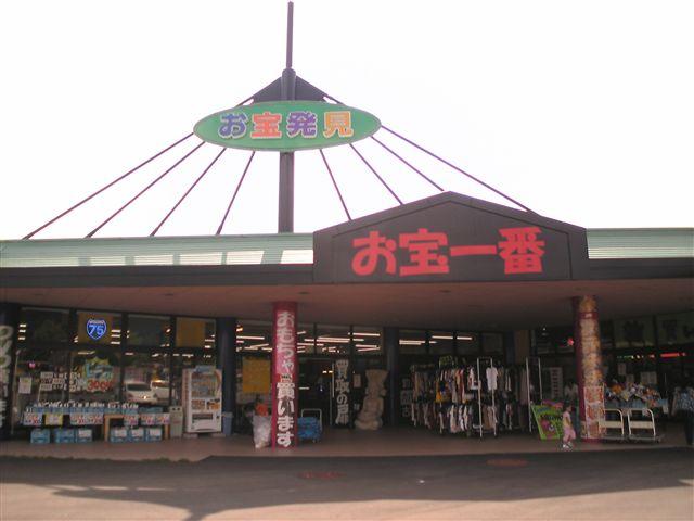(福井県)お宝一番福井越前店