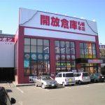 開放倉庫札幌本店