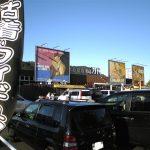 万代札幌藤野店