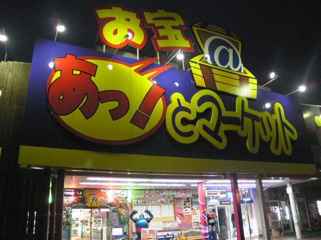 お宝あっとマーケット小舟渡店8-3