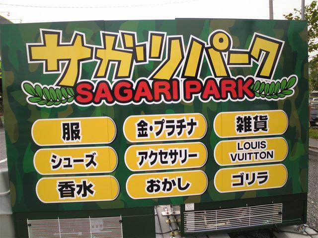 古着屋サガリパークおゆみ野店8-3