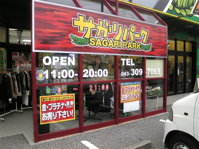 古着屋サガリパークおゆみ野店8-5