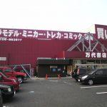 万代書店東松山店