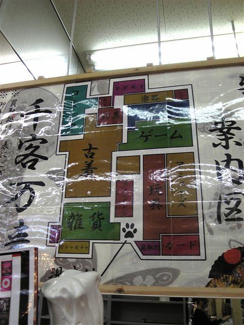 楽2スクエアbyドッポ箕輪店8-5