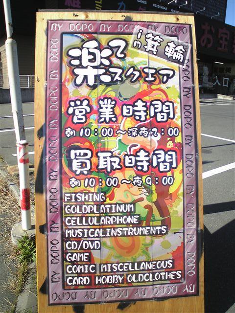 楽2スクエアbyドッポ箕輪店8-8