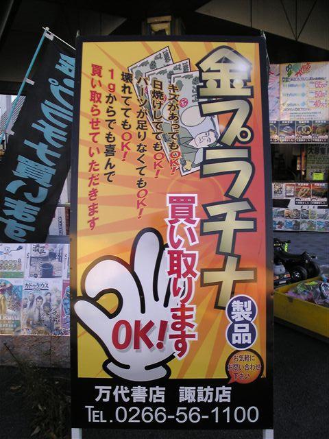 万代書店諏訪店8-2