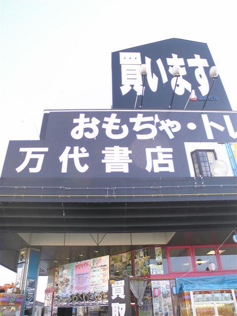 万代書店諏訪店8-4