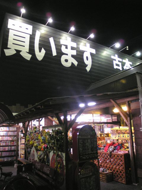 万代書店長野上田店8-3