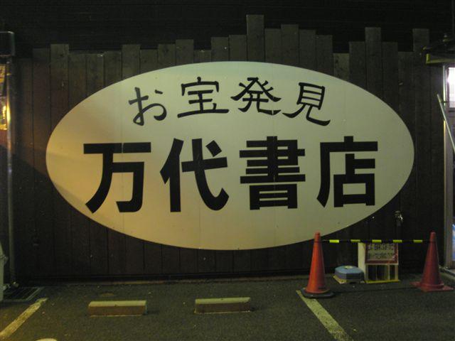 万代書店長野上田店8-6