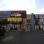 萬屋八戸城下店,ゲーム倉庫八戸城下店