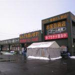 ゲーム倉庫弘前店