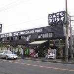 ゲーム倉庫十和田店