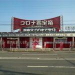 コロナ鑑定箱豊川店