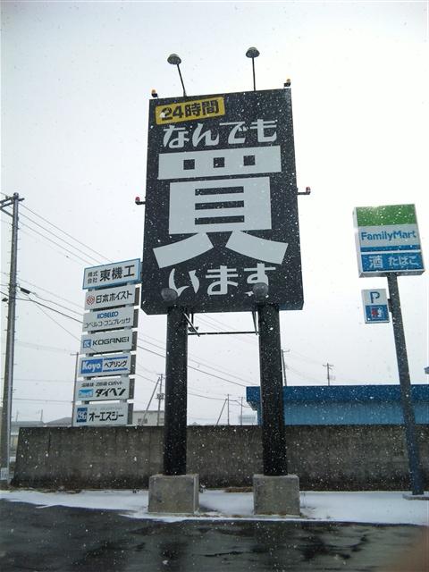 万代古川店9-2