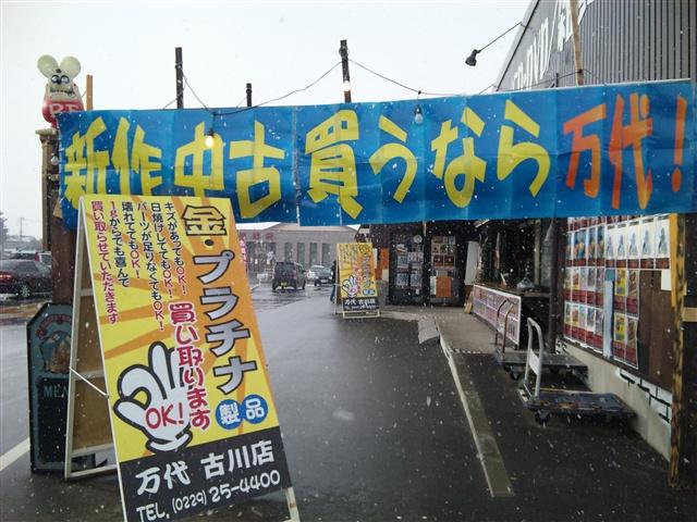 万代古川店9-3