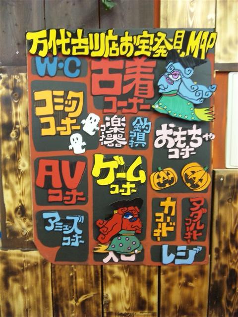 万代古川店9-5