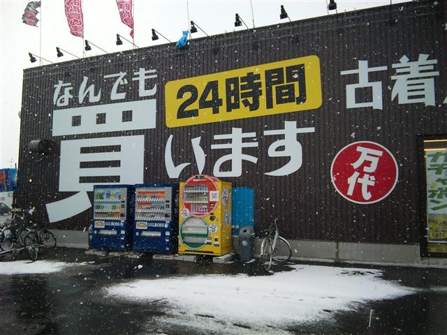 万代古川店9-6