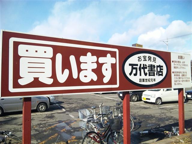 万代仙台泉店9-2