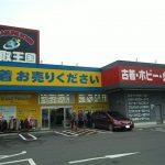 買取王国可児店