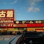 ガラクタ鑑定団太田店