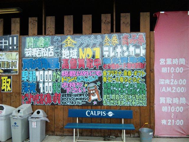 開放倉庫会津若松店9-4