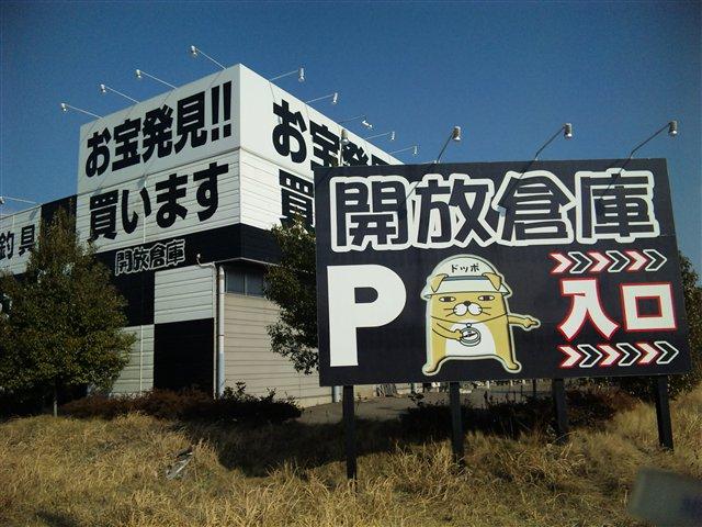 開放倉庫本宮店9-5