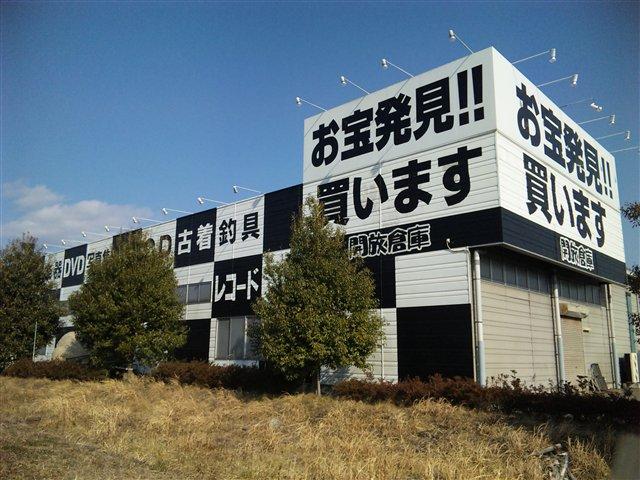 開放倉庫本宮店9-2