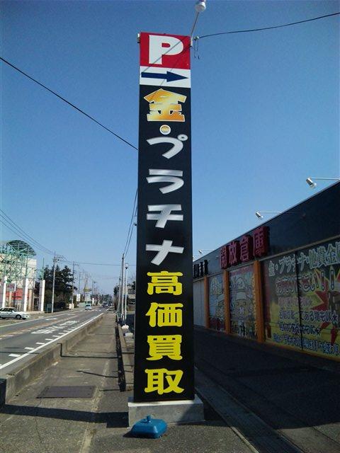 開放倉庫byドッポ那須塩原店9-3