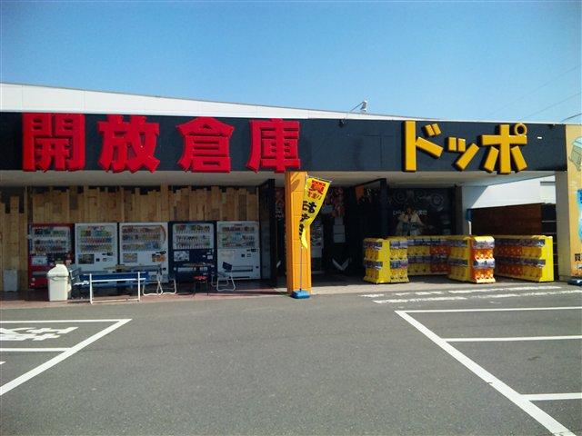 開放倉庫byドッポ那須塩原店