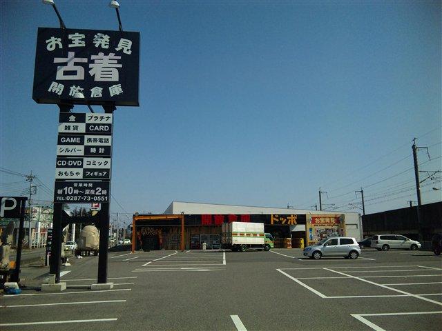 開放倉庫byドッポ那須塩原店9-5