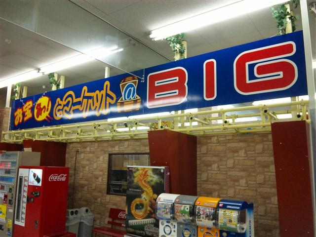 お宝あっとマーケット土浦北店9-3