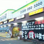 お宝鑑定館水戸店