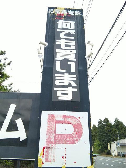 お宝鑑定館牛久店9-2
