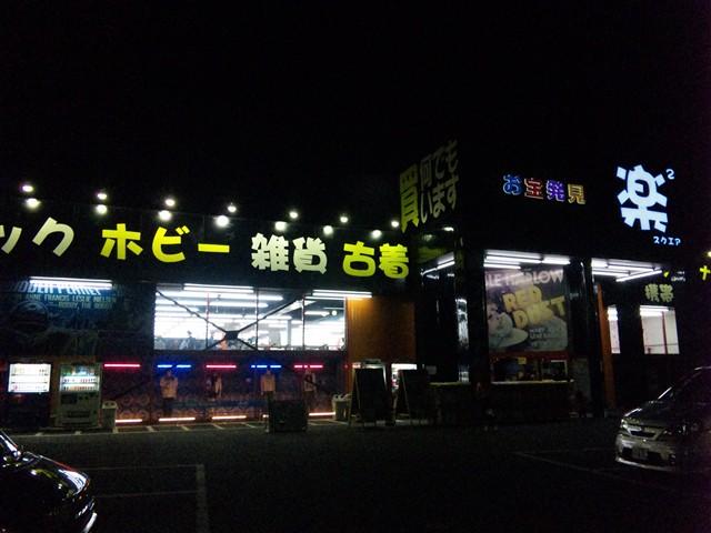 楽2スクエア常陸大宮店9-4