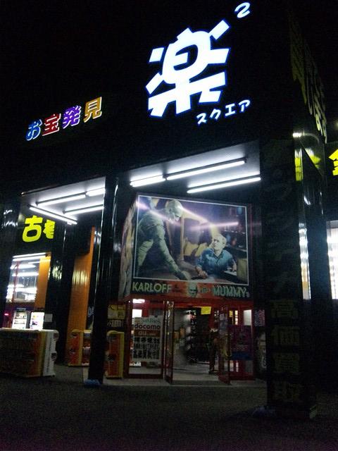 楽2スクエア常陸大宮店9-2