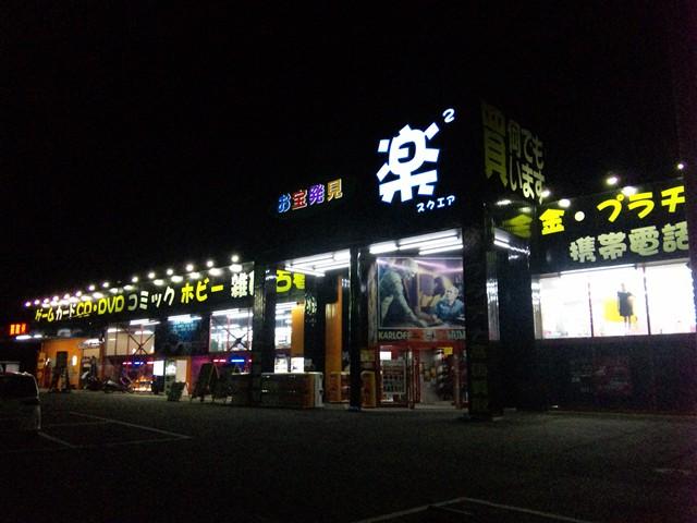 楽2スクエア常陸大宮店