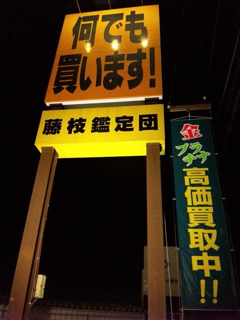 藤枝鑑定団9-2